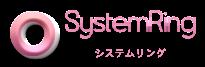 株式会社システムリング