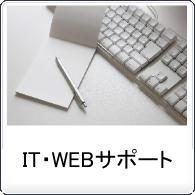 IT・WEBサポート
