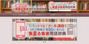 運営サイト